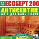Антисептик масло для бань и саун ECOSEPT 200