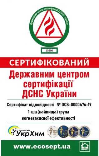 Сертифікат ДСНС